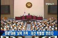 政府草拟《韩朝居民家属·资产特别法》为统一做准备