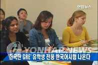 教育部将实施留学生专用韩语考试