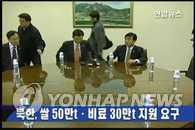 韩朝红十字会谈结束 未能就定期团聚达成协议