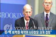 美国:朝鲜承诺无核化时可以考虑重启六方会谈