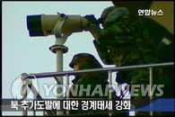 韩美联合军演进入第二天 进行航母大队训练