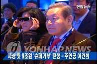国内出现首例坐拥9万亿韩元的巨富