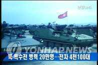 朝鲜增添两万特殊战兵力和两百辆战车