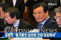 尹增铉:须对对物价不安心理进行事先应对