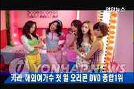 KARA夺得日本ORICON公信榜DVD榜榜首