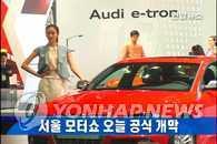2011首尔车展今天正式开幕