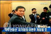韩朝白头山火山会议有望在本周内重启