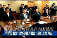 韩朝发电能力差距拉大至14倍再创新高 - 16