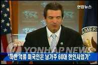 被朝扣留的美国人是60多岁旅美韩裔企业家