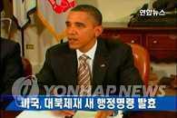 美国出台制裁朝鲜的新行政命令
