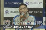 金妍儿:不参加下一赛季大奖赛 先休息并宣传平昌