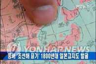 """专家公开19世纪日本地图 标记我东海为""""朝鲜海"""""""
