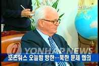 博思沃斯今晚访韩 将集中商讨朝鲜问题