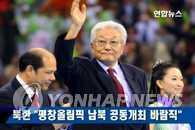 朝鲜IOC委员张雄:希望韩朝共同主办2018冬奥会