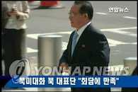 韩朝发电能力差距拉大至14倍再创新高 - 14