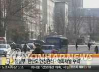 统一部今年力争维护韩半岛稳定和构筑对话渠道