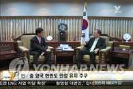 驻中大使:将继续向中方就偏袒朝鲜提出交涉