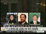 三名美籍韩人曾通过陆路赴朝吊唁金正日