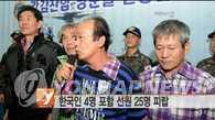 遭劫新加坡货轮4名韩国船员全部获释