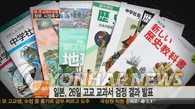 日本歪曲历史变本加厉 竟称韩国单方面占据独岛