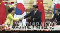 详讯:韩总统特使拜会习近平转交文在寅亲笔信 - 8