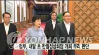 政府:举行韩日首脑会谈条件尚未成熟