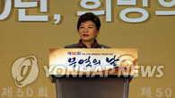 朴槿惠:力争2020年实现外贸额2万亿美元目标