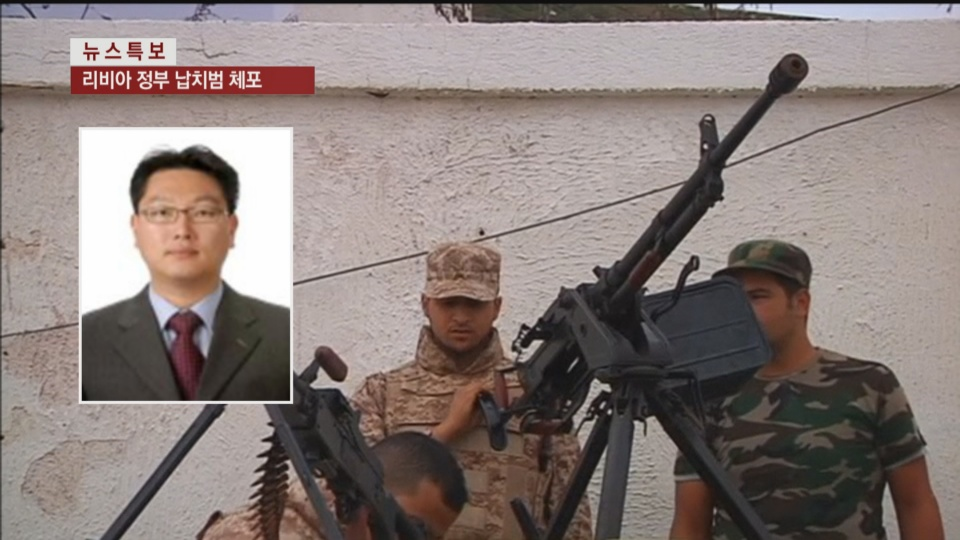 简讯:一韩国公民在利比亚遭绑架