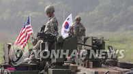 韩美关键决断联合军演今日正式启动