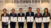 韩联社被选为2014年国际电联全权大会合作单位