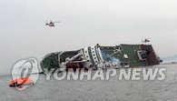 详讯:韩国一客轮在西南海域沉没 190人获救