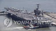 """韩美启动海上联合军演 美""""乔治·华盛顿号""""航母参演"""