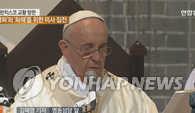 罗马教皇主持祈祷韩半岛和平弥撒 望韩朝相互饶恕