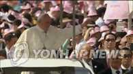 教皇访韩纪念币人气旺 发行量创9年来新高