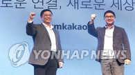 daumkakao今日成立 韩IT市场航母级企业诞生