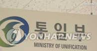 韩政府正式邀请朝鲜参加东北亚和平合作论坛