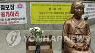 韩日慰安妇局长级会谈 日方要求韩拆除慰安妇纪念碑