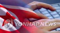 朝鲜:韩方指朝鲜或涉及核电站资料外泄事件毫无根据
