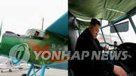 朝媒:金正恩亲自驾驶朝鲜自主生产轻型飞机