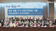 韩朝民团就举行6·15民族联谊活动达成一致