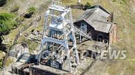 日本近代工业设施申遗成功 承认曾强征半岛居民