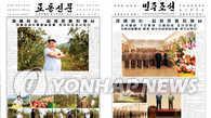 """朝鲜四大报纸变身""""彩色版"""" 或为加速金正恩偶像化"""