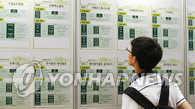 韩8月就业人口同比增加25.6万人 失业率3.4%