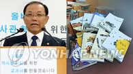 韩国政府决定改用国定韩国史教科书