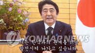 朴槿惠促日方建正确历史观 安倍称愿发展韩日关系