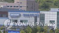 朝鲜撤销限制开城工业区2名韩方人员进出的决定