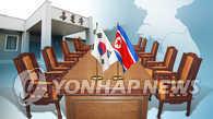 韩朝政府间会谈预备会启动 因技术问题延误2小时