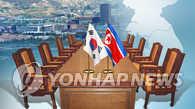 韩朝互换副部长级政府间会谈代表团名单