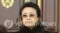 韩政府发行朝鲜人名录 金正恩姑姑金敬姬不再任要职
