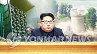 朝鲜对韩喊话点名批评朴槿惠